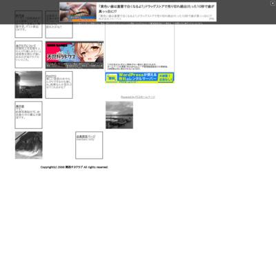 関西チヌクラブのページ