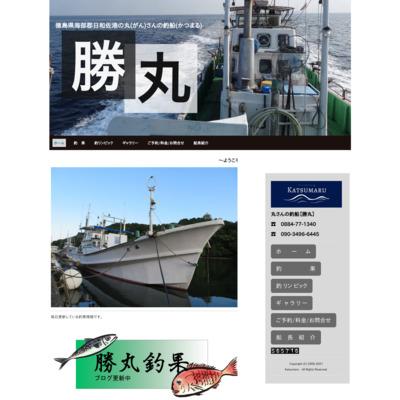 日和佐港◆丸さんの釣船『勝丸』