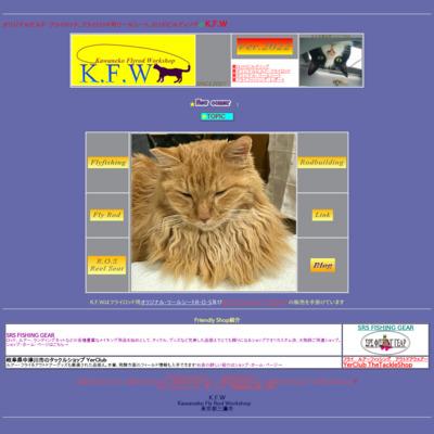 K.F.W フライロッド・ビルディング