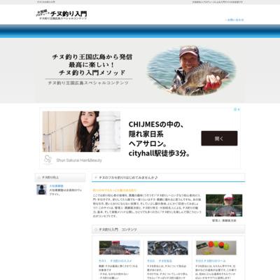 チヌ釣り王国広島
