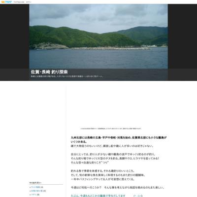 佐賀・長崎釣り探索