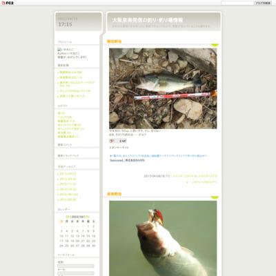 大阪泉南発信の釣り