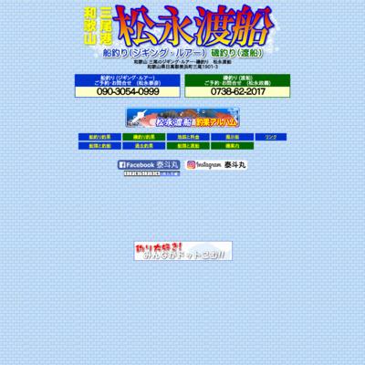 松永渡船のHP