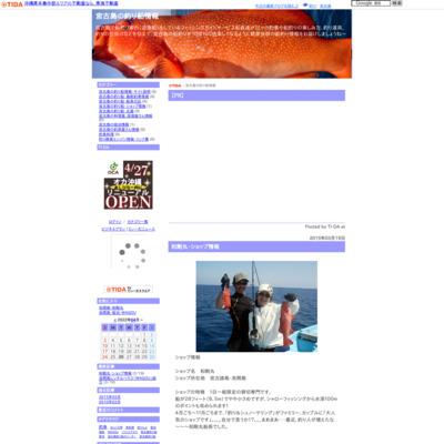 宮古島の釣り船情報