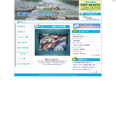 海山フィッシングセンター