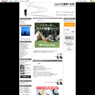 naririの海釣り日記