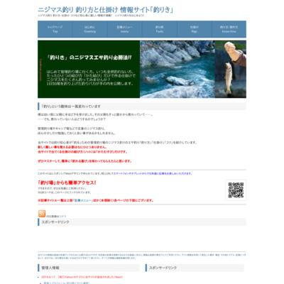ニジマスの釣り方と仕掛け 情報サイト「釣りき」