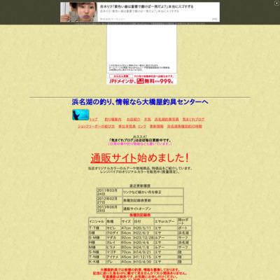 浜名湖の釣り、情報なら大橋屋釣具センターへ