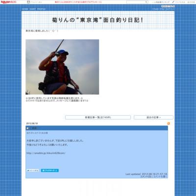 菊りんの東京湾面白釣り日記
