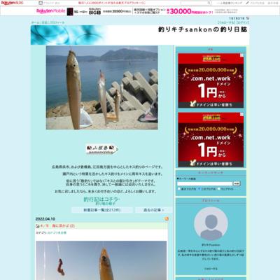 釣りキチsankonの釣り日誌