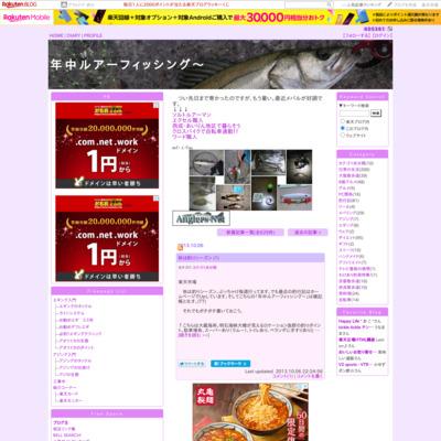 年中ルアーフィッシング〜