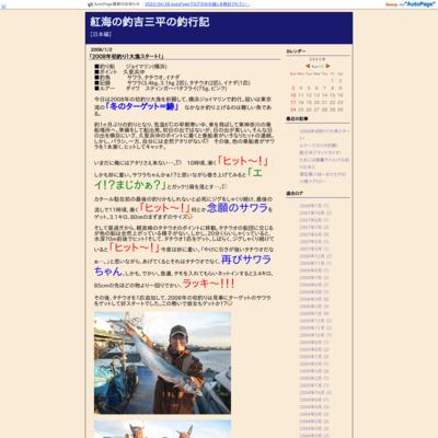 紅海の釣吉三平の釣行記