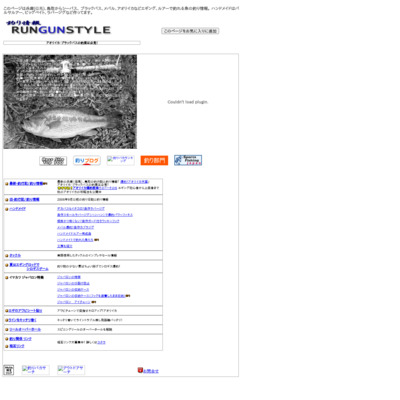 釣り情報〜RUNGUN STYLE〜