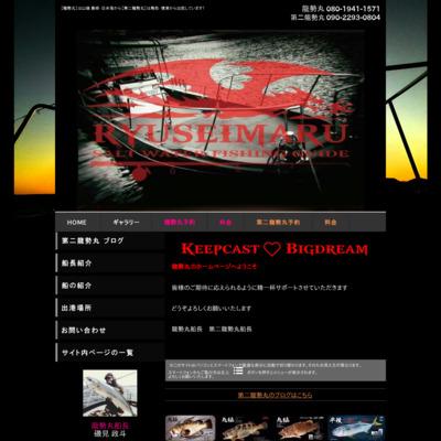山陰 日本海 遊漁船 第二龍勢丸