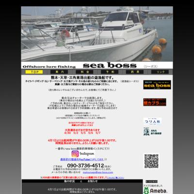 熊本天草 三角港周辺 キャスティングボート sea boss