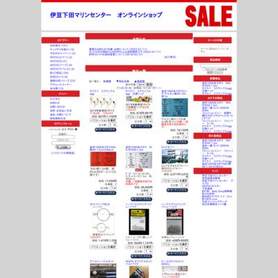 伊豆下田マリンセンター オンラインショップ