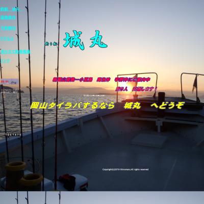 釣り船 城丸