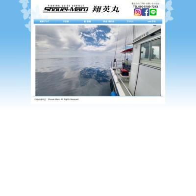 フィッシングガイド船 翔英丸