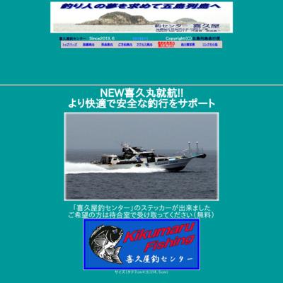喜久屋釣センター