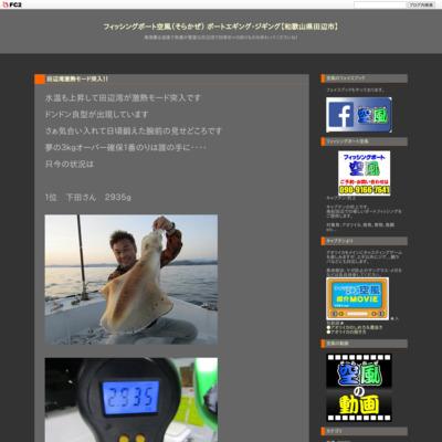 フィッシングボート空風(そらかぜ) エギング・ジギング【和歌山県田辺市】