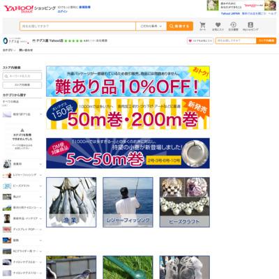 高品質日本製テグス(釣り糸)通信販売の釣り具ネット Yahoo!店