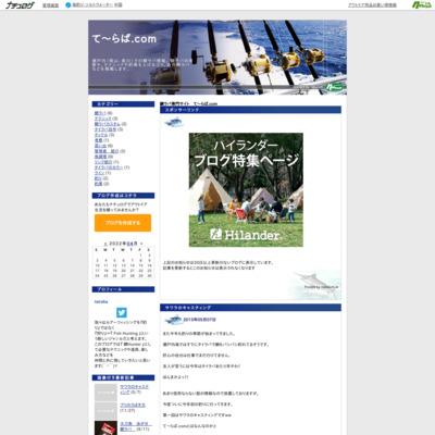 て〜らば.com