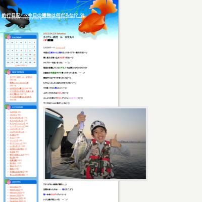 釣行日記・・・今日の獲物は何だろな(?_?)