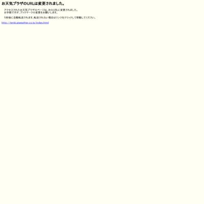 お天気総合サイト お天気プラザ
