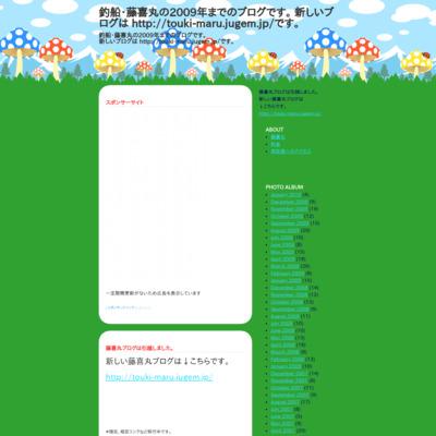 藤喜丸web