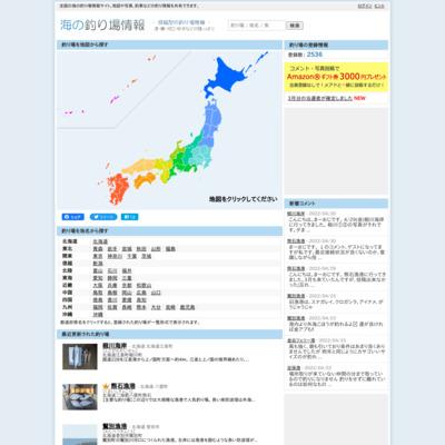 海の釣り場情報