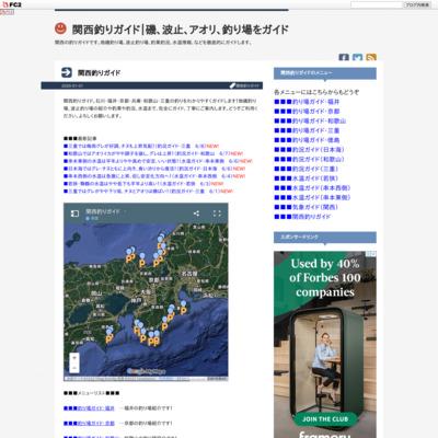 関西釣りガイド|磯、波止、アオリ、釣り場をガイド