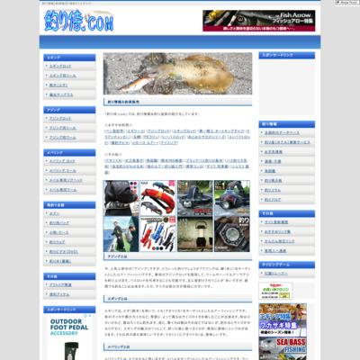 釣り侍.com