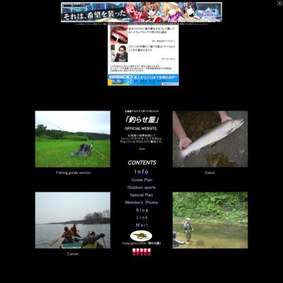 北海道アウトドアスポーツプロジェクト「釣らせ屋」