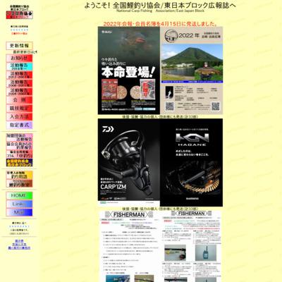 全国鯉釣り協会東日本ブロックの広報誌