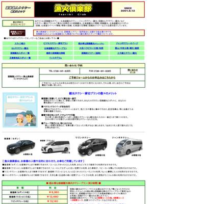 函館個人タクシー 観光スタッフ 漁火倶楽部