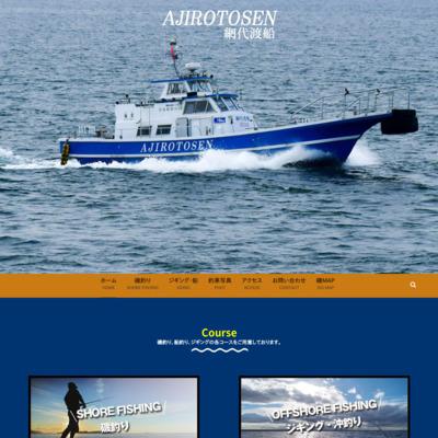 鳥取の磯釣りは網代渡船