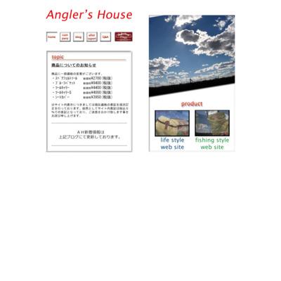 アングラーズハウスホームページ