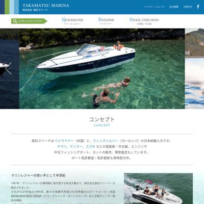ベイライナー&トロフィー日本総輸入元高松マリーナー