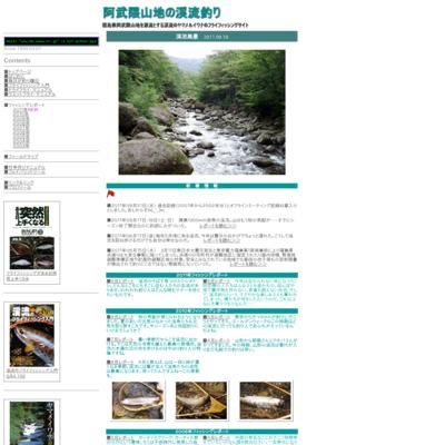 阿武隈山地の渓流釣り