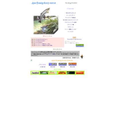 Japan Flycasting Society 四国支部