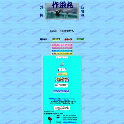 作栄丸ー外房行川港の釣り船