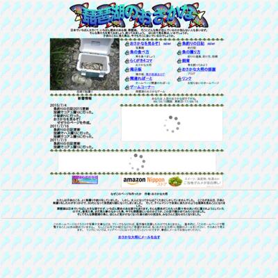 琵琶湖のおさかな