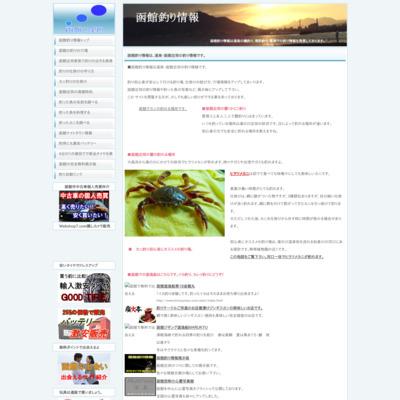 函館釣り情報・道南・函館近郊の釣り情報