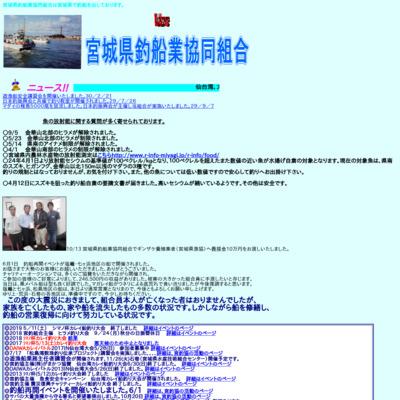 宮城県釣船業協同組合
