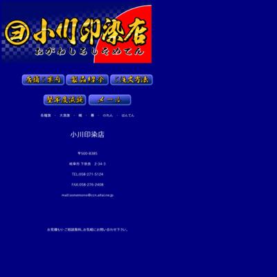 小川印染店
