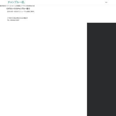 沖縄ゲストハウスチャンプル-荘