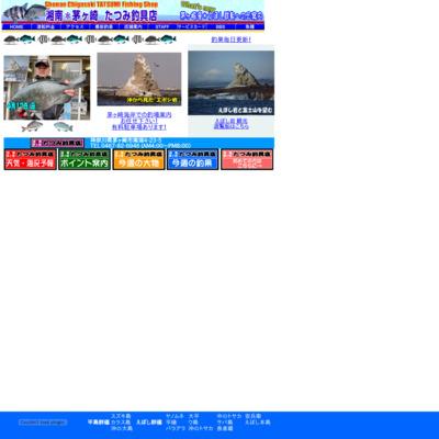 茅ヶ崎たつみ釣具店のホームページ