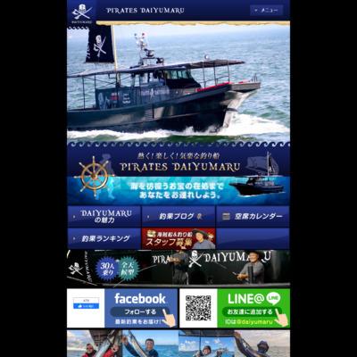 黒い釣り船 パイレーツDAIYUMARU須磨