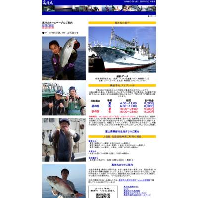 遊魚船:高洋丸…富山県黒部港(生地)