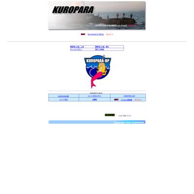 黒鯛情報サイト「クロパラ」